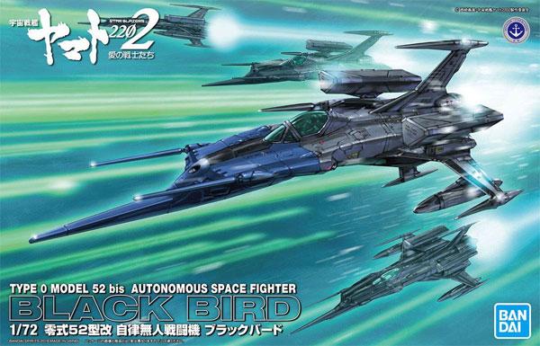 零式52型改 自律無人戦闘機 ブラックバードプラモデル(バンダイ宇宙戦艦ヤマト 2202No.5057067)商品画像