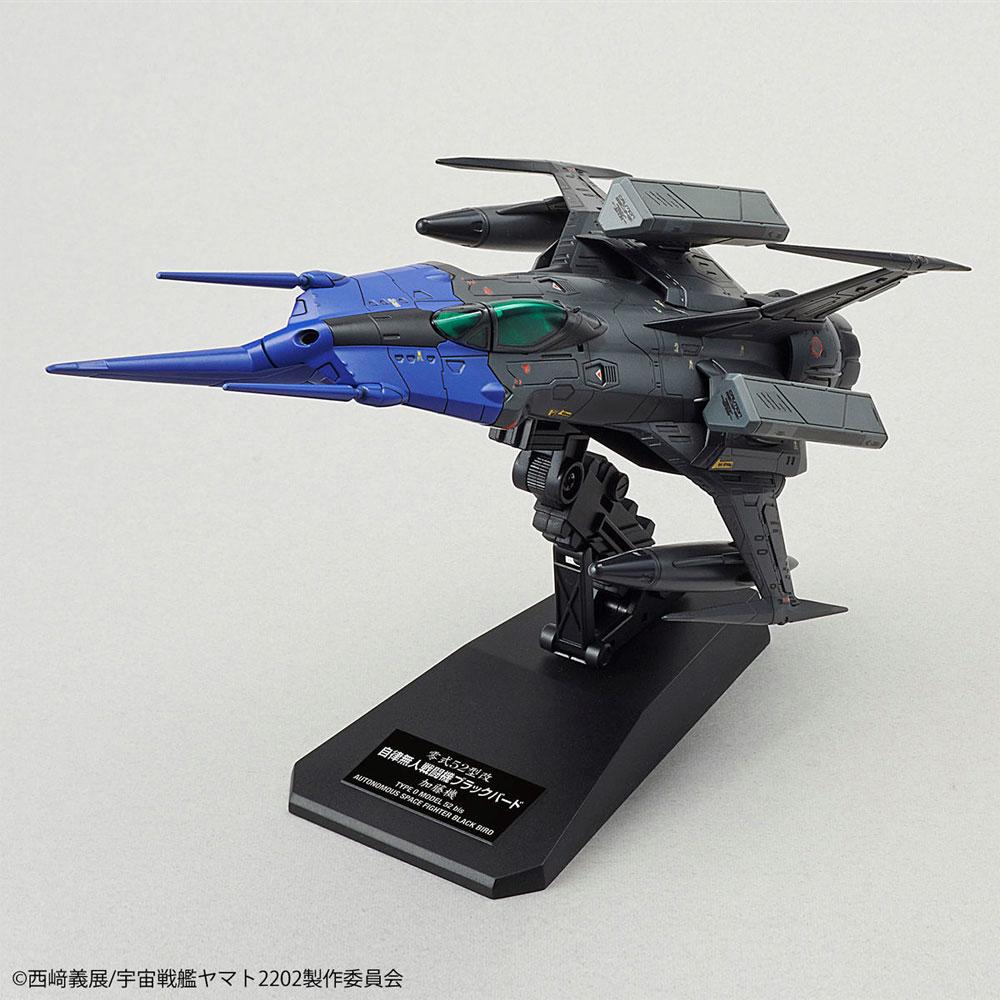 零式52型改 自律無人戦闘機 ブラックバードプラモデル(バンダイ宇宙戦艦ヤマト 2202No.5057067)商品画像_2