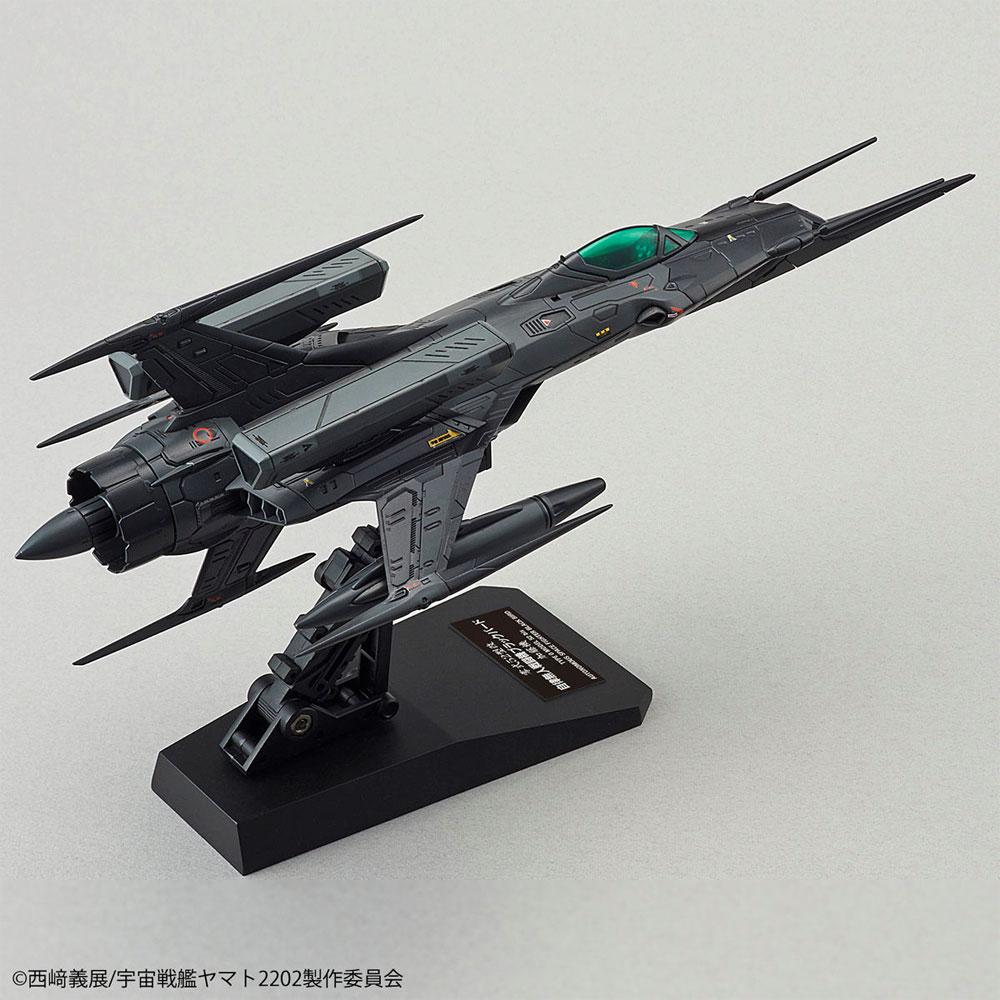 零式52型改 自律無人戦闘機 ブラックバードプラモデル(バンダイ宇宙戦艦ヤマト 2202No.5057067)商品画像_4