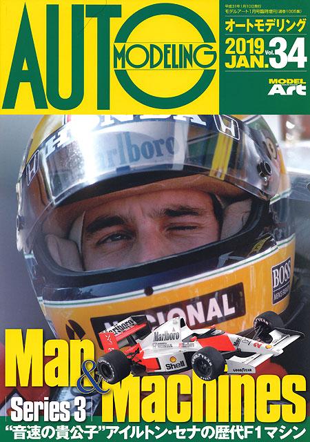 オートモデリング Vol.34 Man & Machine 音速の貴公子 アイルトンセナの歴代F1マシン本(モデルアートAUTO MODELINGNo.Vol.034)商品画像