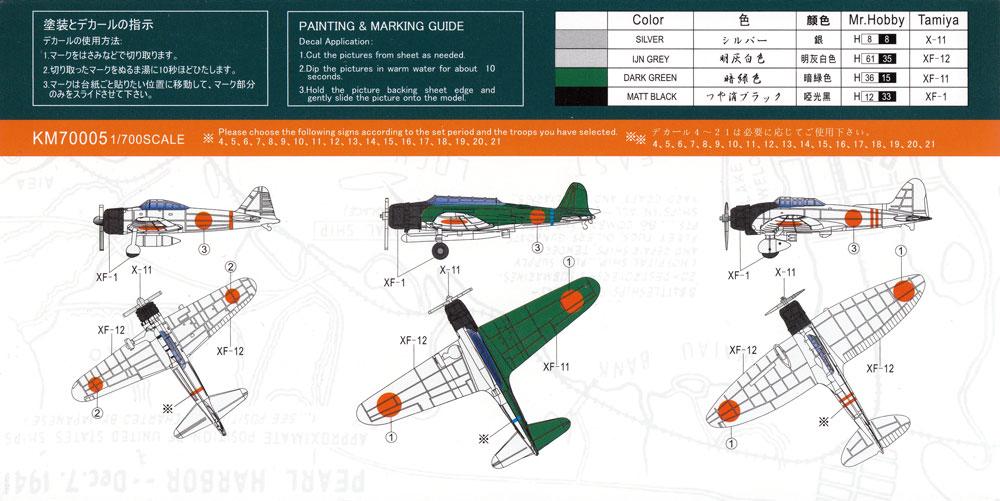日本海軍艦載機セット 1プラモデル(カジカ1/700 NAVY MODEL SERIESNo.KM70005)商品画像_1
