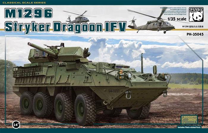 M1296 ストライカー ドラグーン 歩兵戦闘車プラモデル(パンダホビー1/35 CLASSICAL SCALE SERIESNo.PH35045)商品画像