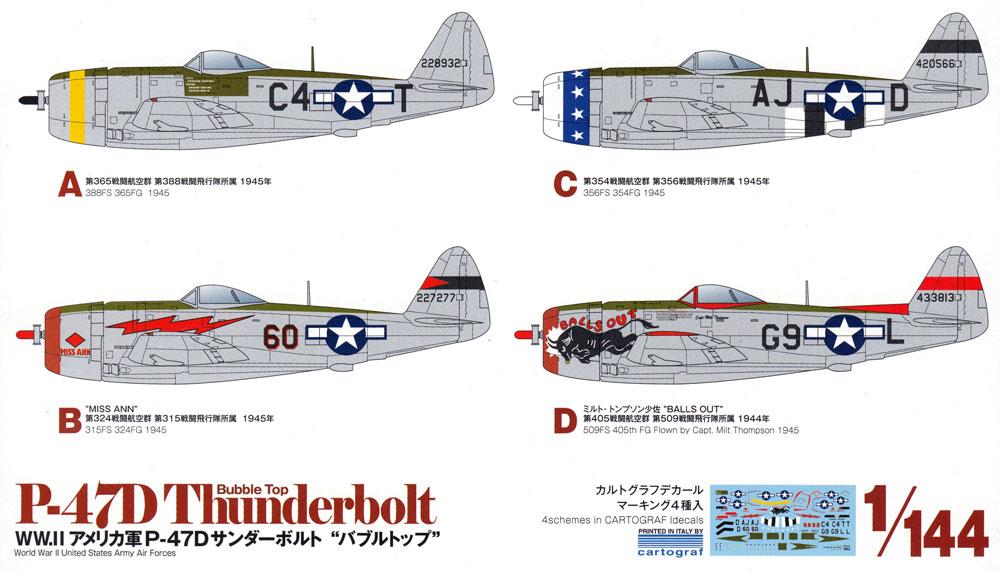 アメリカ軍 P-47D サンダーボルト バブルトッププラモデル(プラッツ1/144 プラスチックモデルキットNo.PDR-003)商品画像_1