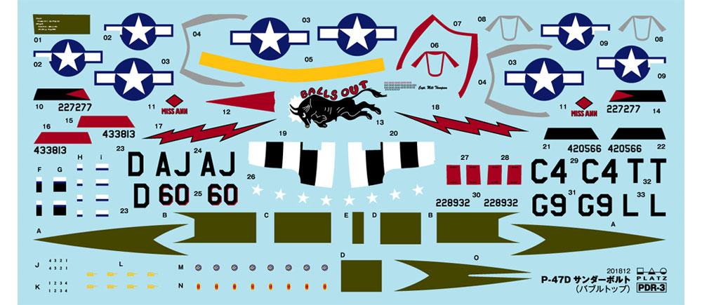 アメリカ軍 P-47D サンダーボルト バブルトッププラモデル(プラッツ1/144 プラスチックモデルキットNo.PDR-003)商品画像_2