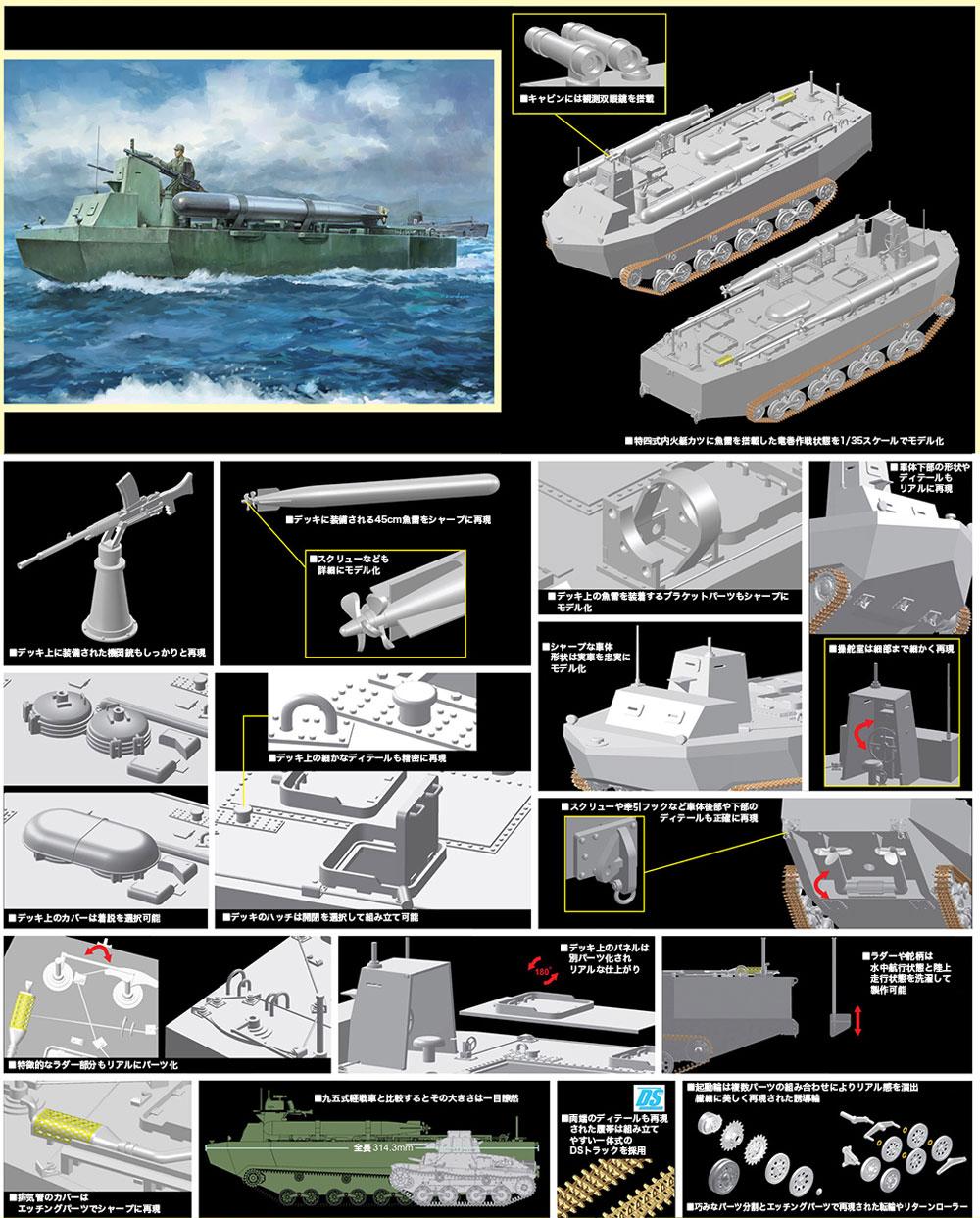 日本海軍 特四式内火艇 カツ 魚雷搭載型 竜巻作戦 1944プラモデル(ドラゴン1/35 '39-'45 SeriesNo.6849)商品画像_2