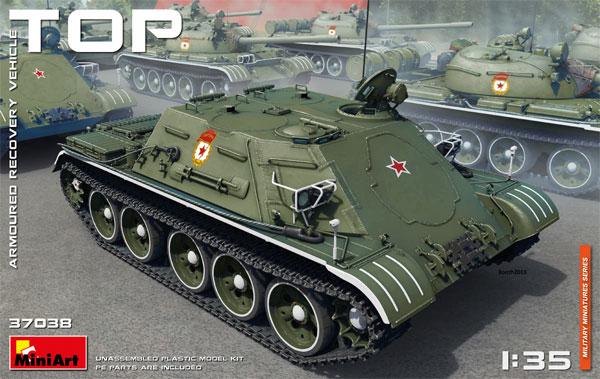 TOP 戦車回収車プラモデル(ミニアート1/35 ミリタリーミニチュアNo.37038)商品画像