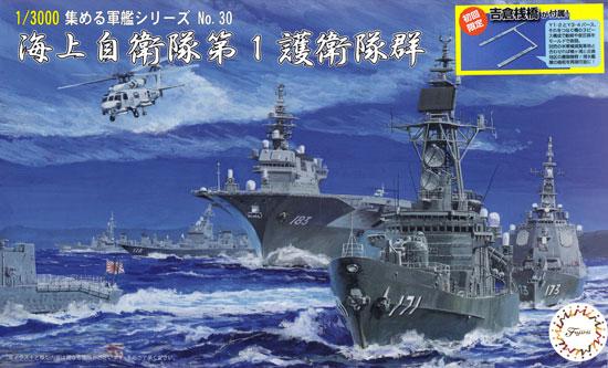 海上自衛隊 第1護衛隊群プラモデル(フジミ集める軍艦シリーズNo.030)商品画像