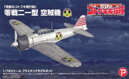 荒野のコトブキ飛行隊 零戦 二一型 空賊機プラモデル(プレックス荒野のコトブキ飛行隊No.KHK72-001)商品画像
