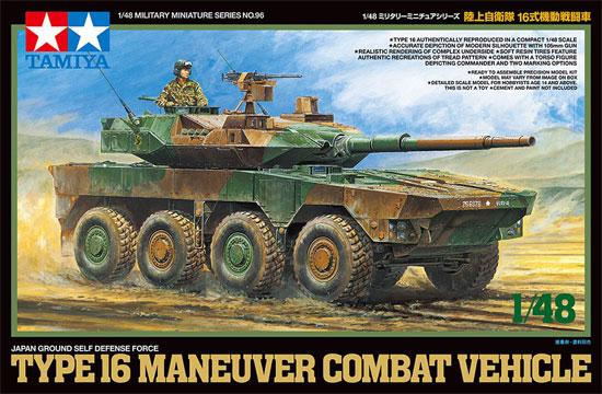 陸上自衛隊 16式機動戦闘車プラモデル(タミヤ1/48 ミリタリーミニチュアシリーズNo.096)商品画像