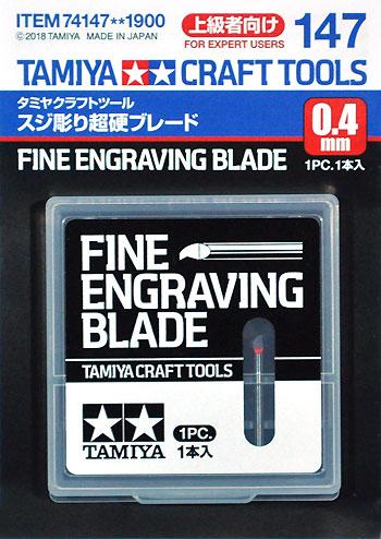 スジ彫り超硬ブレード 0.4mm超硬ブレード(タミヤタミヤ クラフトツールNo.147)商品画像