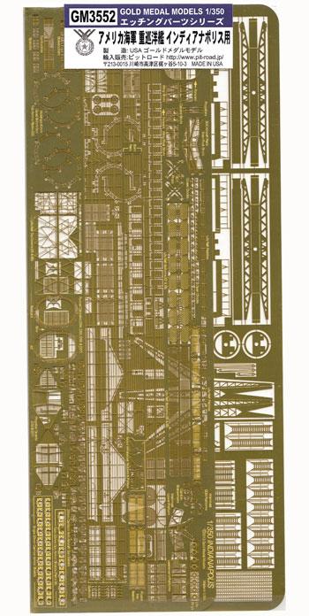 アメリカ海軍 重巡洋艦 インディアナポリス用 エッチングパーツエッチング(ゴールドメダルモデル1/350 艦船用エッチングパーツシリーズNo.GM3552)商品画像