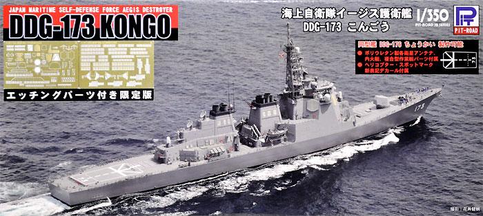 海上自衛隊 イージス護衛艦 DDG-173 こんごう (エッチング付き)プラモデル(ピットロード1/350 スカイウェーブ JB シリーズNo.JB028E)商品画像