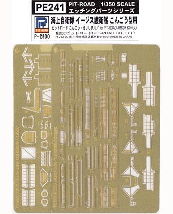 海上自衛隊 イージス護衛艦 こんごう型用 エッチングパーツエッチング(ピットロード1/350 エッチングパーツNo.PE241)商品画像