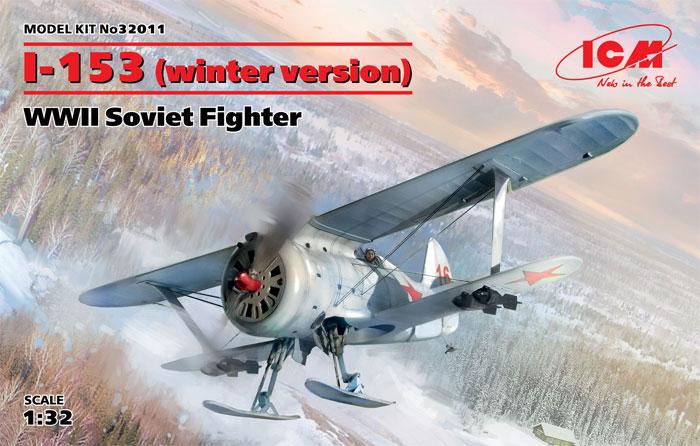 ポリカルポフ I-153 チャイカ 冬季仕様プラモデル(ICM1/32 エアクラフトNo.32011)商品画像