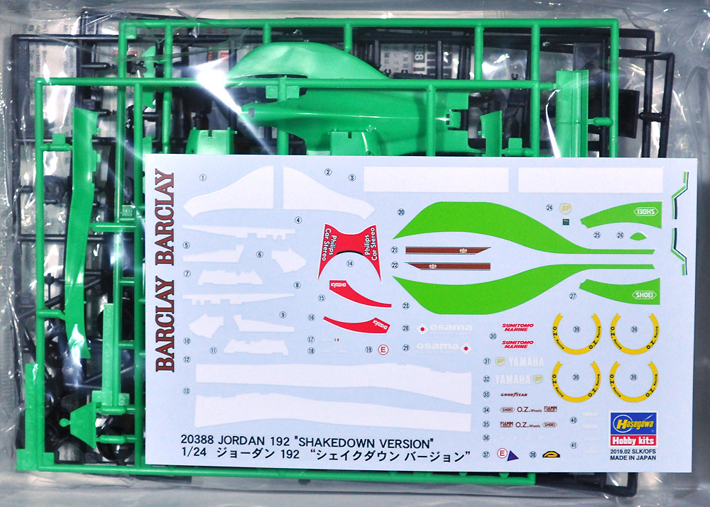 ジョーダン 192 シェイクダウン バージョンプラモデル(ハセガワ1/24 自動車 限定生産No.20388)商品画像_1