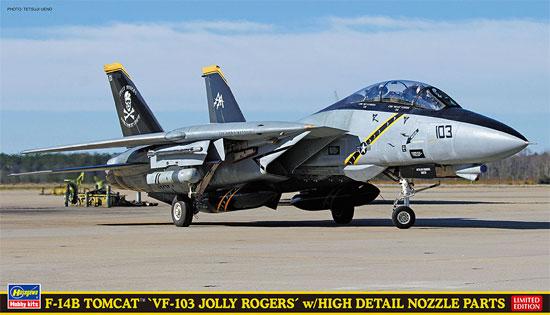 F-14B トムキャット VF-103 ジョリーロジャース w/ハイディテール ノズルパーツプラモデル(ハセガワ1/72 飛行機 限定生産No.SP399)商品画像