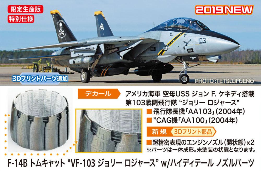 F-14B トムキャット VF-103 ジョリーロジャース w/ハイディテール ノズルパーツプラモデル(ハセガワ1/72 飛行機 限定生産No.SP399)商品画像_2