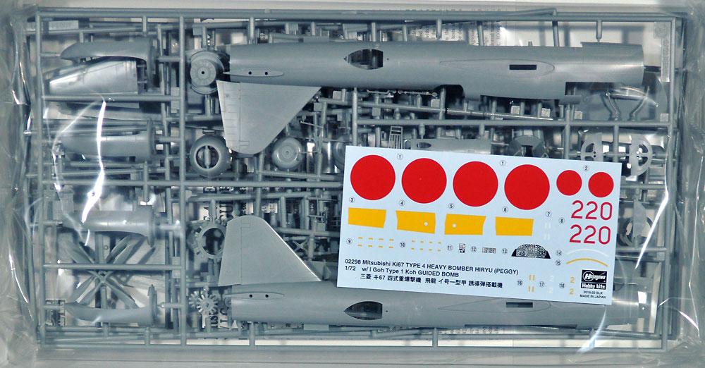 三菱 キ67 四式重爆撃機 飛龍 イ号一型甲 誘導弾搭載機プラモデル(ハセガワ1/72 飛行機 限定生産No.02298)商品画像_1