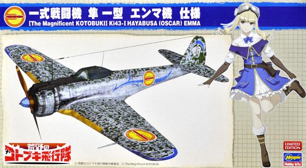 荒野のコトブキ飛行隊 一式戦闘機 隼 1型 エンマ機 仕様プラモデル(ハセガワ1/48 飛行機 限定生産No.SP398)商品画像