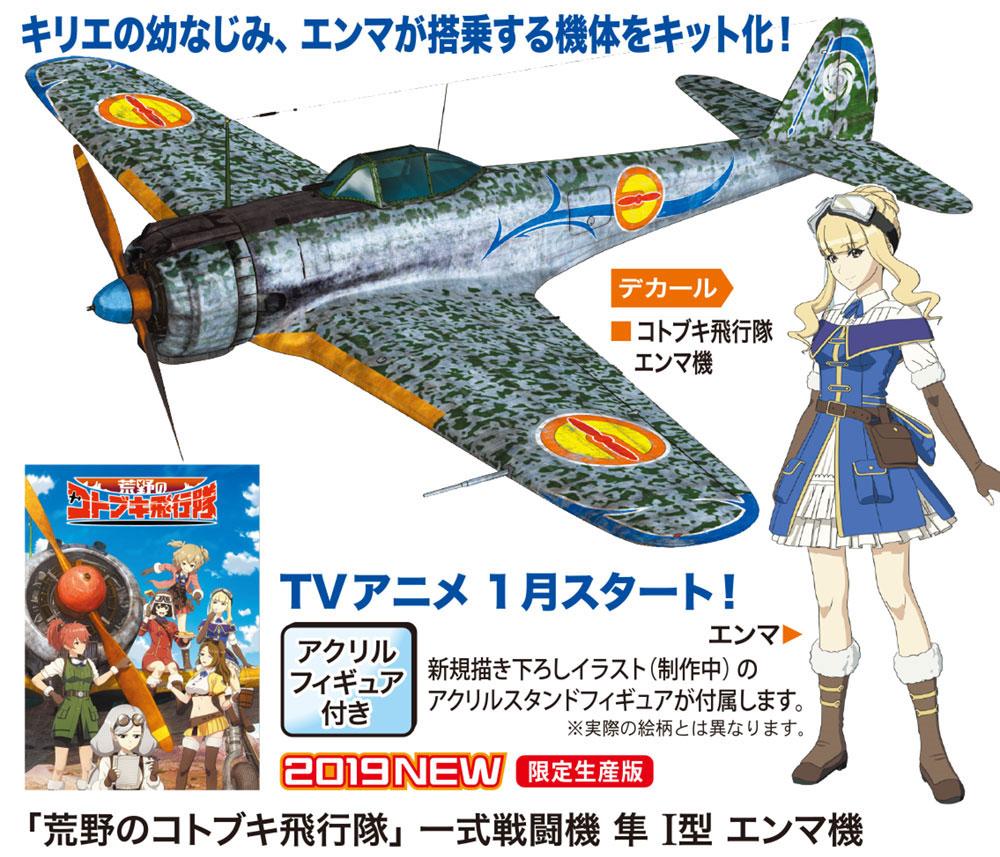 荒野のコトブキ飛行隊 一式戦闘機 隼 1型 エンマ機 仕様プラモデル(ハセガワ1/48 飛行機 限定生産No.SP398)商品画像_2