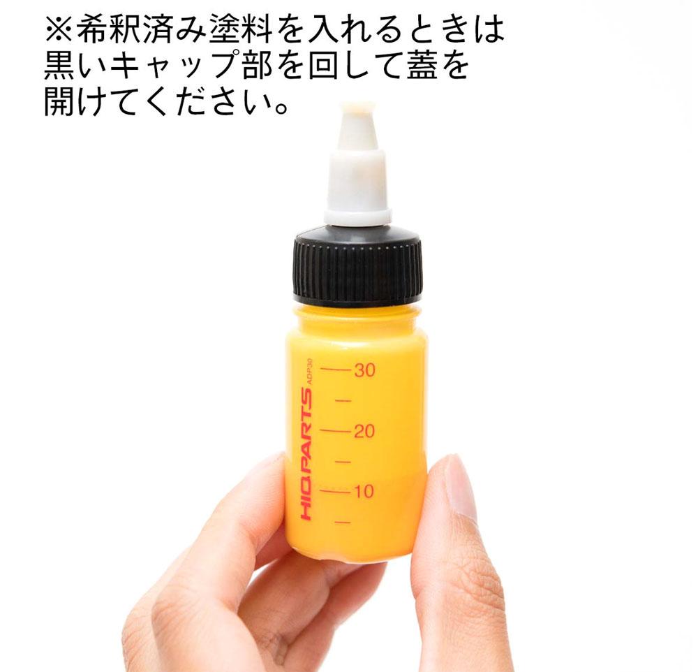 DPボトルJP (30ml)塗料瓶(HIQパーツ塗装用品No.ADP30JP)商品画像_2