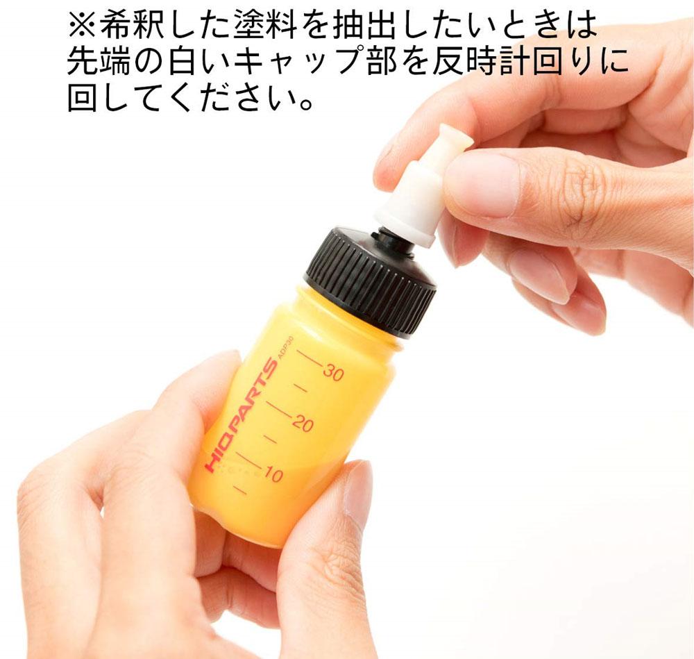 DPボトルJP (30ml)塗料瓶(HIQパーツ塗装用品No.ADP30JP)商品画像_3
