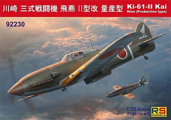 川崎 キ-61-2 三式戦闘機 飛燕 2型改 量産型プラモデル(RSモデル1/72 エアクラフト プラモデルNo.92230)商品画像