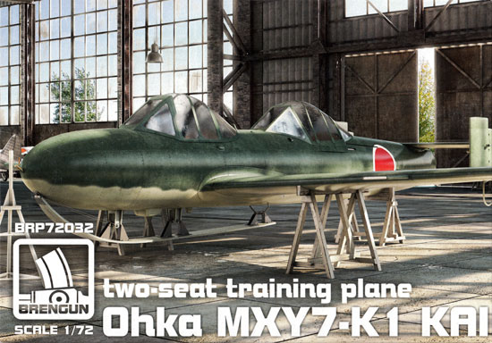 MXY7-K1改 桜花 練習機プラモデル(ブレンガン1/72 Plastic kitsNo.BRP72032)商品画像
