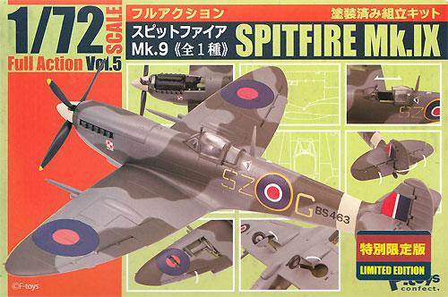 スピットファイア Mk.9 特別限定版プラモデル(エフトイズ1/72 フルアクションNo.Vol.005)商品画像