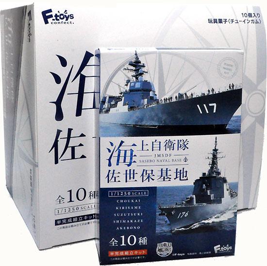 現用艦船キットコレクション Vol.5 海上自衛隊 佐世保基地 (1BOX)プラモデル(エフトイズ現用艦船キットコレクションNo.FT60375)商品画像