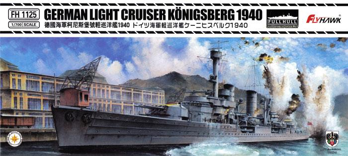 ドイツ海軍 軽巡洋艦 ケーニヒスベルク 1940年プラモデル(フライホーク1/700 艦船No.FH1125)商品画像