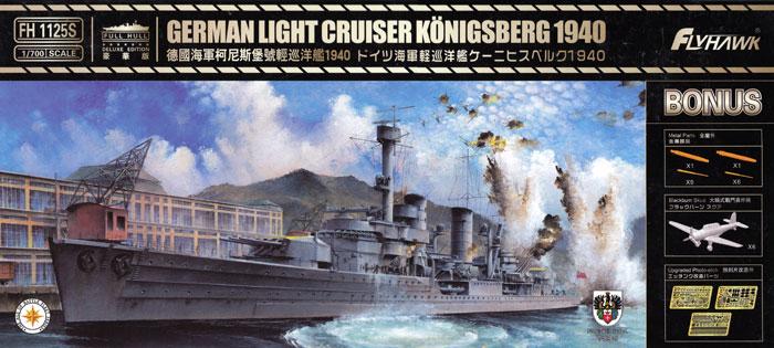 ドイツ海軍 軽巡洋艦 ケーニヒスベルク 1940年 豪華版プラモデル(フライホーク1/700 艦船No.FH1125S)商品画像