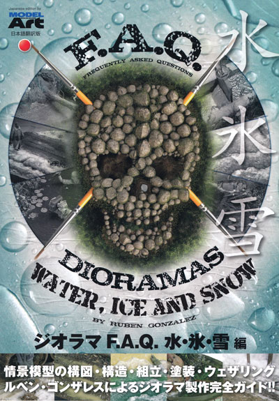 ジオラマ F.A.Q 水・氷・雪 (日本語翻訳版)本(モデルアートAKラーニングシリーズNo.75064)商品画像