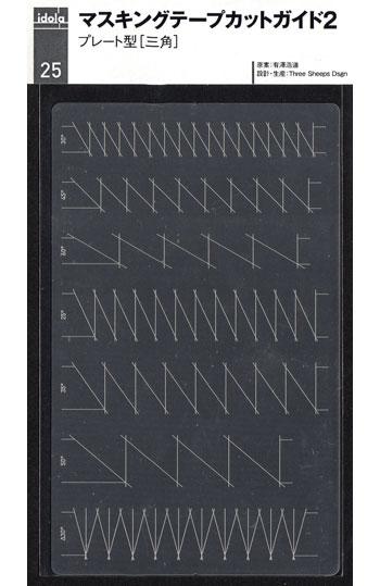 マスキングテープカットガイド 2 プレート型 三角テンプレート(idolaエッチングガイドNo.025)商品画像