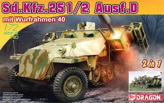 ドイツ Sd.Kfz.251/2 Ausf.D ヴルフラーメン40搭載型 2in1プラモデル(ドラゴン1/72 ARMOR PRO (アーマープロ)No.7604)商品画像