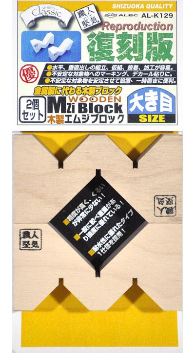 木製M字ブロック 大き目サイズガイド(シモムラアレック職人堅気No.AL-K129)商品画像