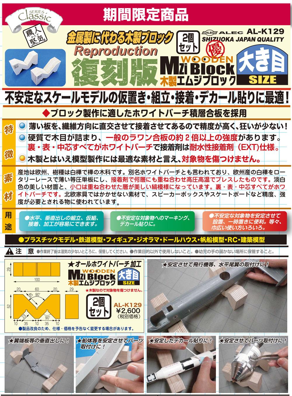 木製M字ブロック 大き目サイズガイド(シモムラアレック職人堅気No.AL-K129)商品画像_1