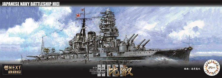 日本海軍 戦艦 比叡プラモデル(フジミ艦NEXTNo.006)商品画像