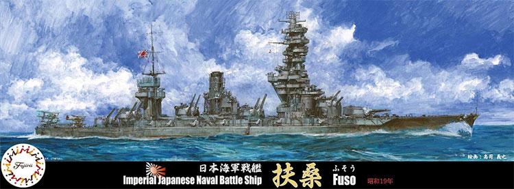 日本海軍 戦艦 扶桑 昭和19年 特別仕様 エッチングパーツ付きプラモデル(フジミ1/700 特シリーズNo.067EX-001)商品画像