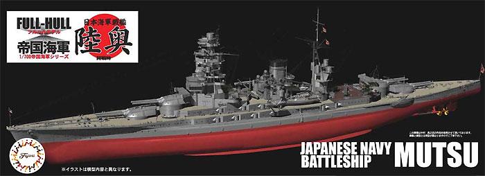 日本海軍 戦艦 陸奥 開戦時 特別仕様 エッチングパーツ 木甲板シール付きプラモデル(フジミ1/700 帝国海軍シリーズNo.011EX-001)商品画像
