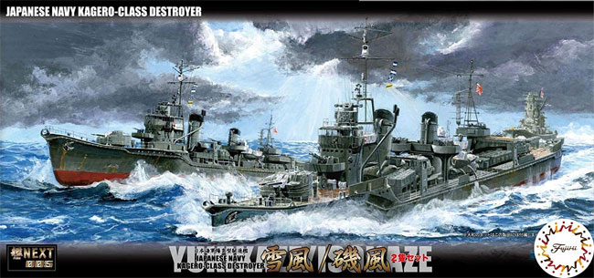 日本海軍 陽炎型駆逐艦 雪風/磯風 2隻セットプラモデル(フジミ艦NEXTNo.005)商品画像
