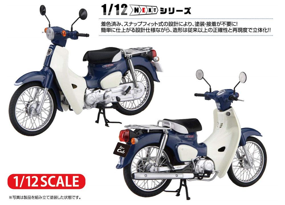 ホンダ スーパーカブ 110 アーベインデニムブルーメタリックプラモデル(フジミ1/12 NEXTシリーズNo.001)商品画像_2