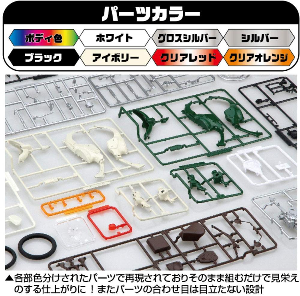 ホンダ スーパーカブ 110 タスマニアグリーンメタリックプラモデル(フジミ1/12 NEXTシリーズNo.002)商品画像_1