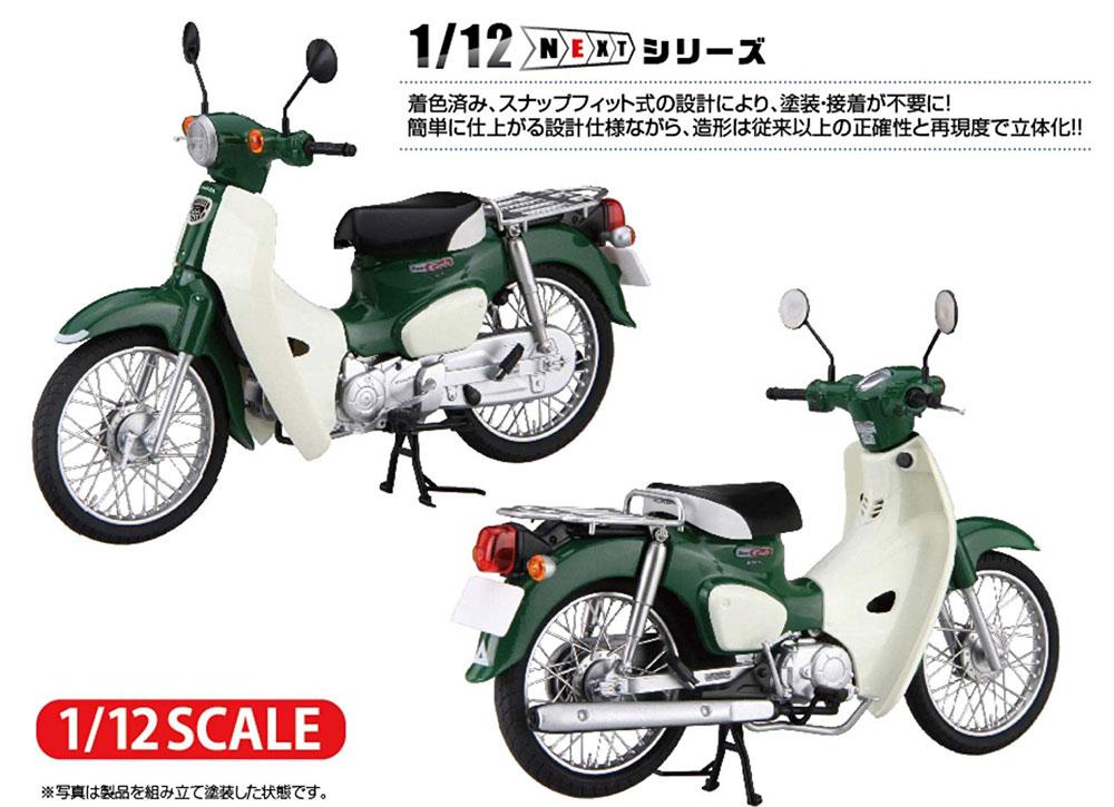 ホンダ スーパーカブ 110 タスマニアグリーンメタリックプラモデル(フジミ1/12 NEXTシリーズNo.002)商品画像_2
