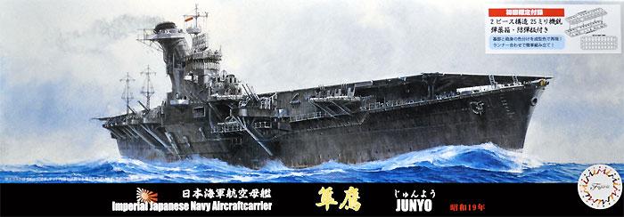 日本海軍 航空母艦 隼鷹 昭和19年プラモデル(フジミ1/700 特シリーズNo.015)商品画像