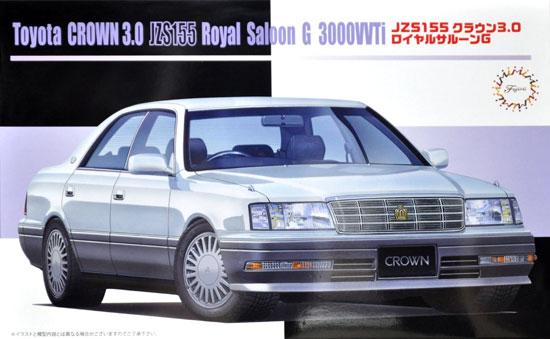 トヨタ クラウン 3.0 ロイヤルサルーンG JZS155プラモデル(フジミ1/24 インチアップシリーズNo.271)商品画像
