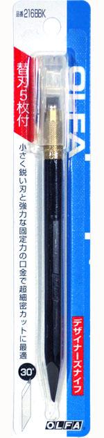 デザイナーズナイフ ブラックカッター(オルファカッターナイフNo.216BBK)商品画像