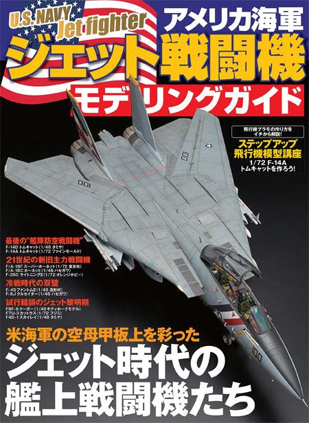 アメリカ海軍 ジェット戦闘機 モデリングガイド本(イカロス出版イカロスムックNo.61855-33)商品画像