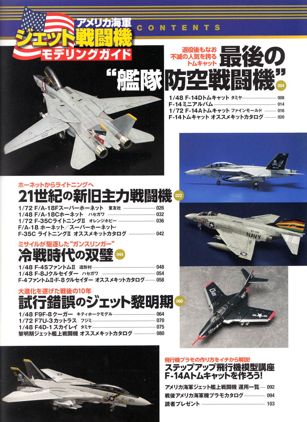 アメリカ海軍 ジェット戦闘機 モデリングガイド本(イカロス出版イカロスムックNo.61855-33)商品画像_1