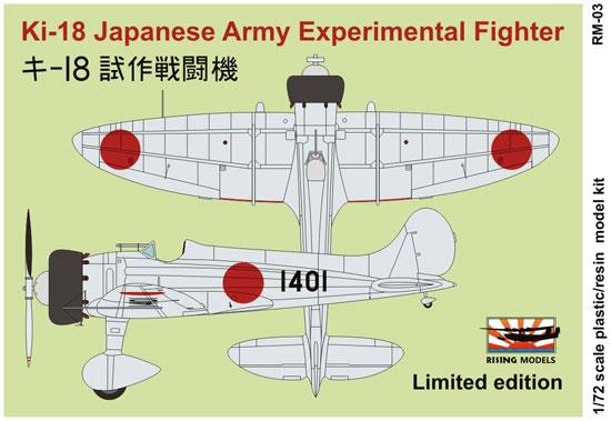 キ-18 試作戦闘機プラモデル(ライジングモデル1/72 エアクラフト キットNo.RM-003)商品画像